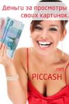 PicCash